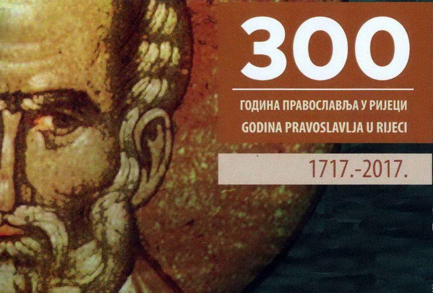 300 godina pravoslavlja